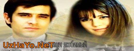 запомни любимый турецкий сериал с русской озвучкой 8